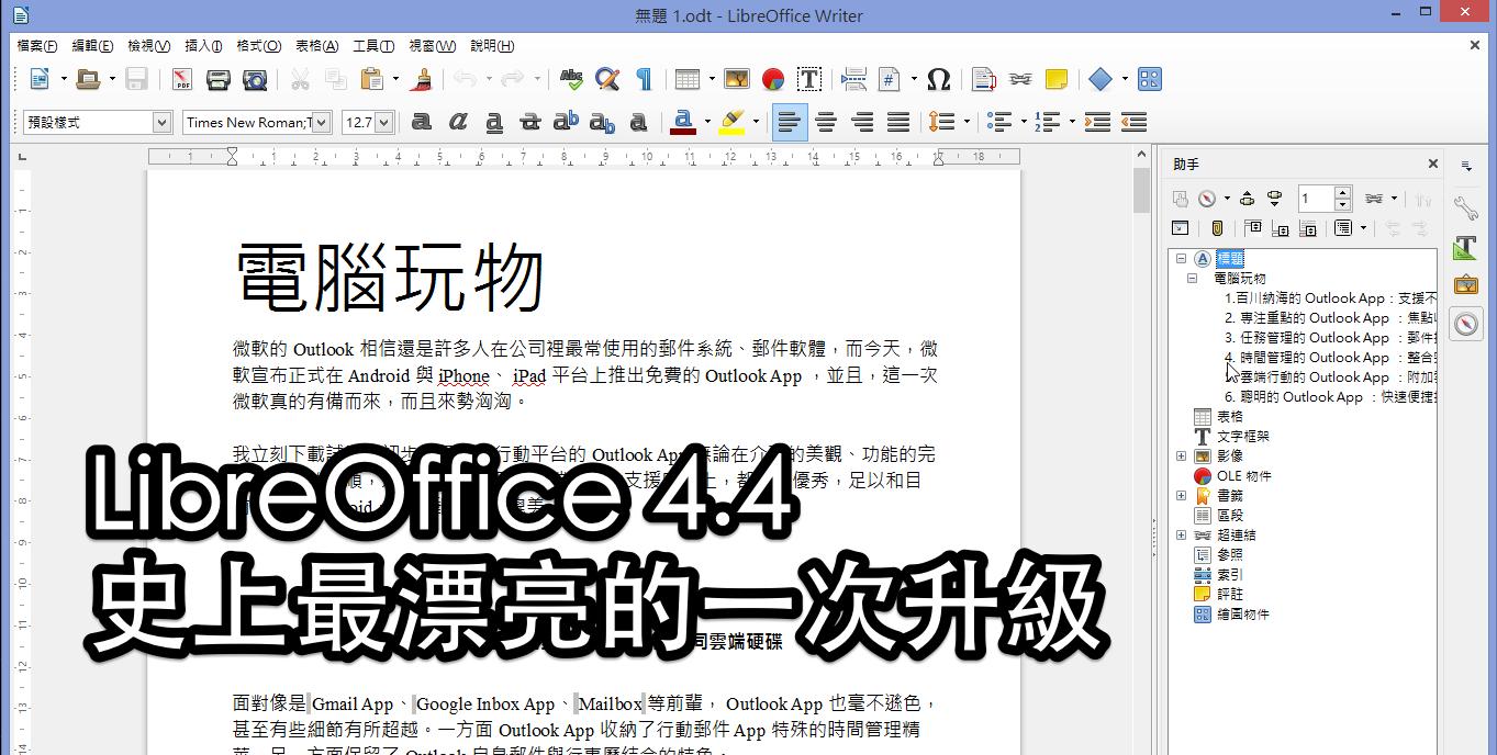 LibreOffice 4 4 值得再次下載,史上最漂亮的一次升級