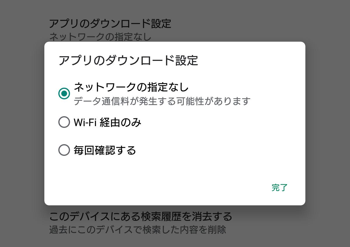 Playストアのアプリのダウンロード設定