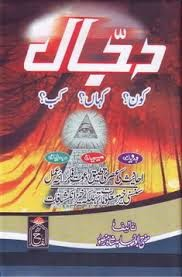 Dajjal in urdu pdf free download