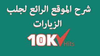شرح موقع 10khits