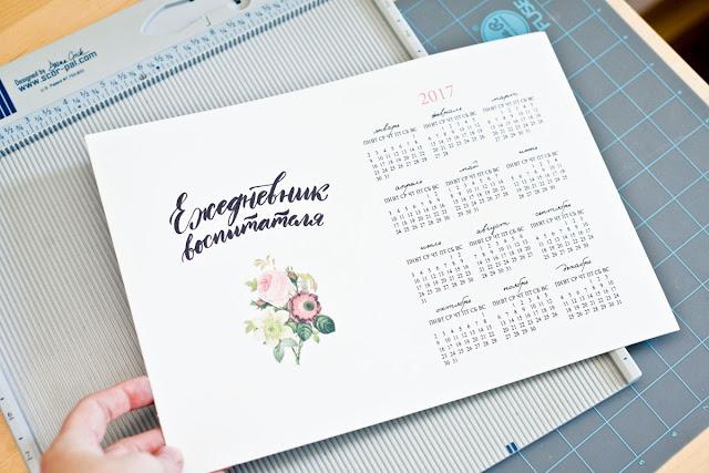 страницы для ежедневника воспитателя