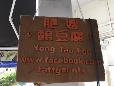yong tau foo at silat ave