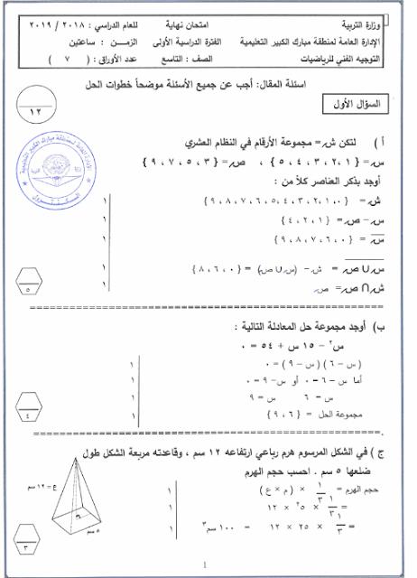 اجابة امتحان الرياضيات للصف التاسع