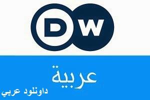 قناة دويتشه فيله عربية بث حي مباشر تحديث جديد DW Arabic Live