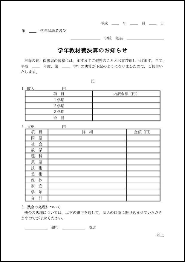 学年教材費決算のお知らせ 012