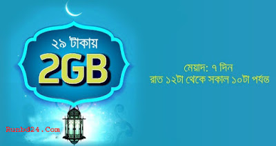 Grameenphone 2gb internet at 29tk