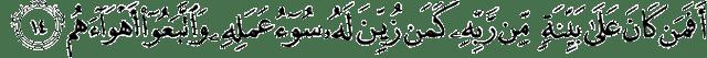 Surat Muhammad ayat 14