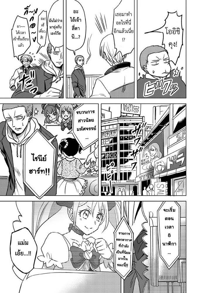 Super Heroine Boy - หน้า 15