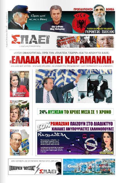 https://www.spaei.gr/2013/07/1.html