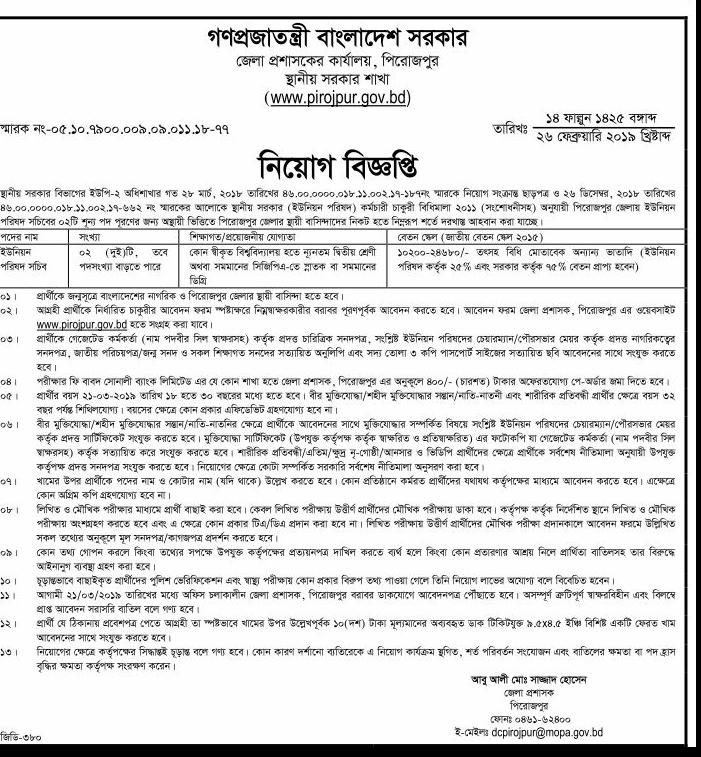 Pirojpur District Job Circular 2019