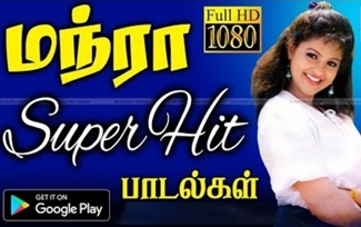 Manthra Super hit songs | Music Box