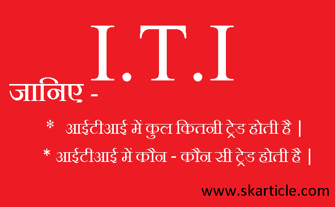 ITI All Trade