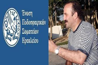 Τζώρτζογλου | Ζητά από την ΕΠΟ να γίνει έδρα της Εθνικής και το Παγκρήτιο