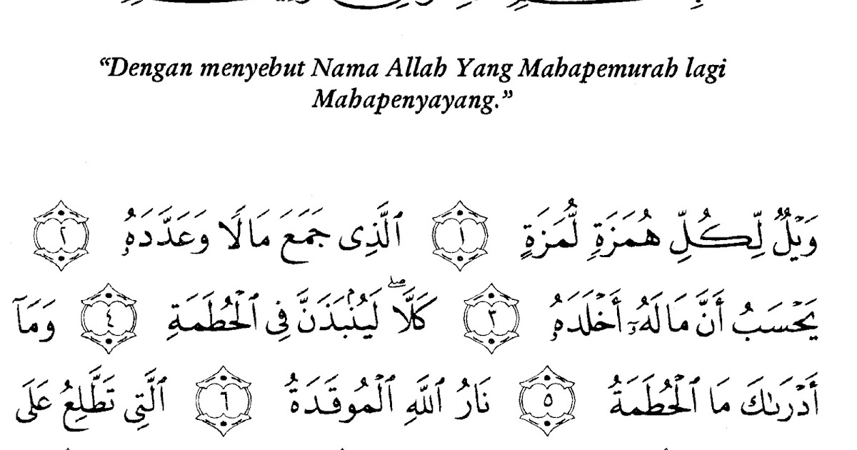 Mewarnai Gambar Tulisan Al Quran Surat Al Humazah Ayat 1 9