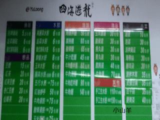 四海遊龍菜單