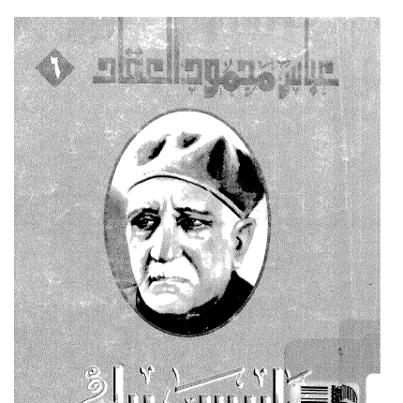 تحميل كتاب عبقرية محمد