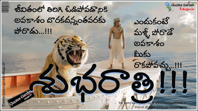 Telugu Good night quotes with inspiring messages