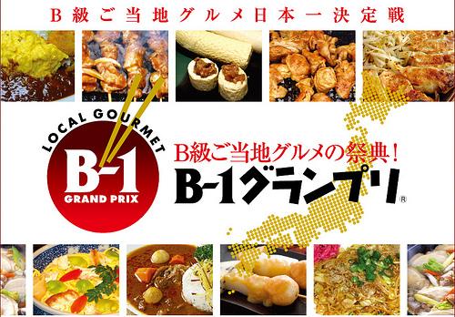 B-1 Grand Prix (fine food competition) Tokyo