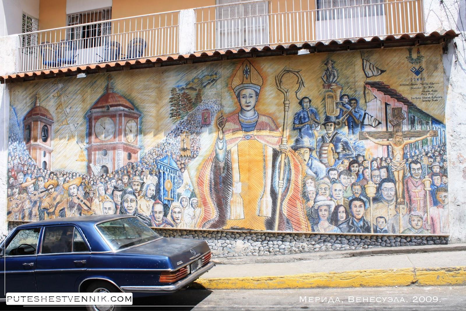 Католическое граффити в Мериде