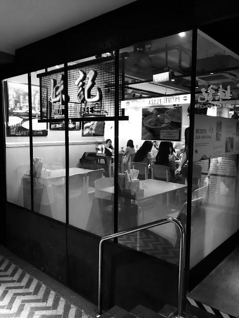 Mui Kee Congee (妹記), Shaw Centre
