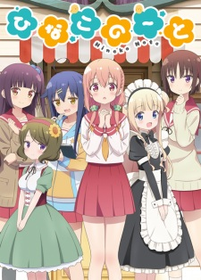 Hinako Note Anime