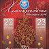 Στην τελική ευθεία για το Χριστουγεννιάτικο Κοντσέρτο της Πολυφωνικής - Ξεκινά η προπώληση των εισιτηρίων