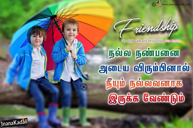 friendship quotes in tamil, tamil quotes free download, tamil friendship motivational sayings, heart touching tamil friendship quotes