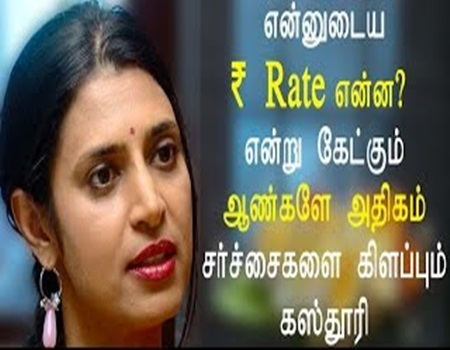 Interview with Actress Kasthuri 21-03-2017