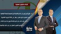 برنامج ساعة من مصر حلقة الثلاثاء 6-6-2017