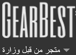 Gearbest تخفيضات ولفترة محدودة تصل حتى 67%