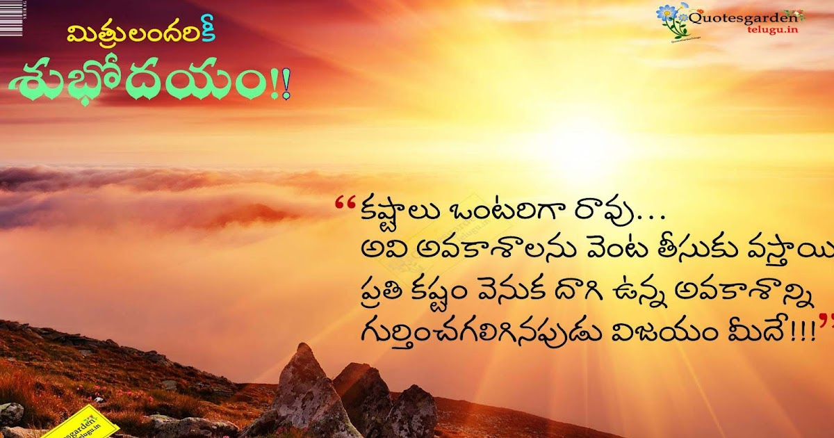 September 11 Quotes Inspirational Wallpapers Best Telugu Good Morning Quotes With Hd Wallpapers 687