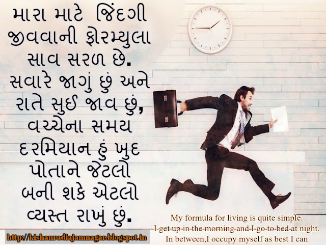 Gujarati Suvichar On Life Formula