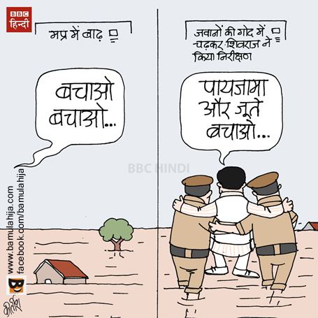 shivraj singh chouhan cartoon, flood, caroons on politics, indian political cartoon, bbc cartoon, hindi cartoon, daily Humor