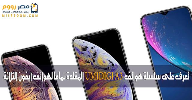 تعرف على سلسلة هواتف  UMIDIGI A3 المقلدة تماما لهواتف آيفون الثلاثة