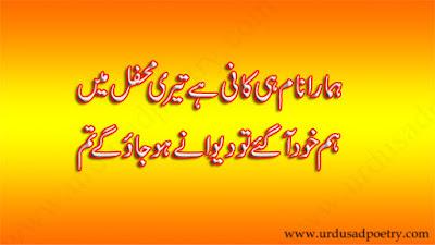 Humara Naam He Kafi Hey Teri Mehfil Main