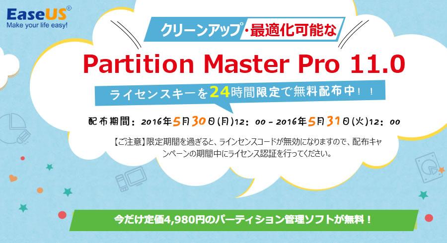 【24時間限定】EaseUS Partition Master 無料配布キャンペーン