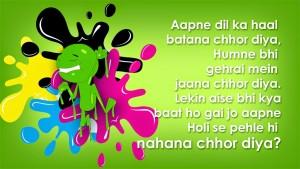 Happy Holi Funny Images, Jokes, Memes, Shayari, Sms
