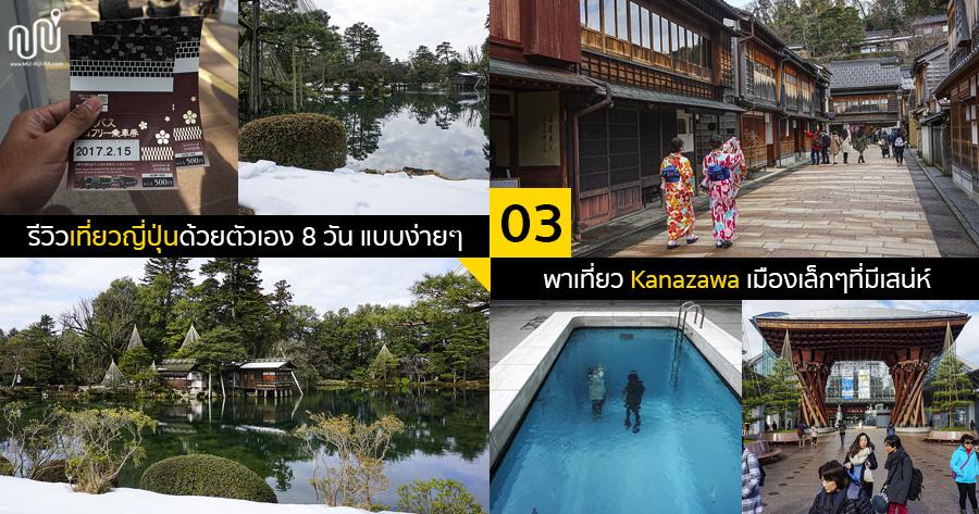รีวิวเที่ยวญี่ปุ่น 8 วัน EP.03 พาเที่ยว Kanazawa เมืองเล็กๆที่มีเสน่ห์พร้อมวิธีเดินทาง