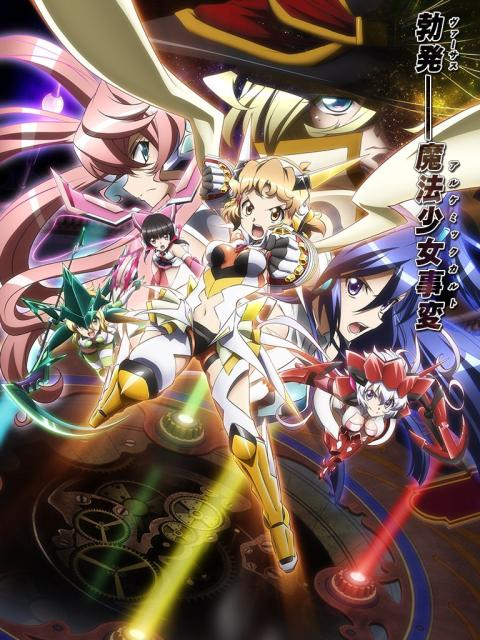 Senki Zesshou Symphogear G: In the Distance, That Day, When the Star Became Music
