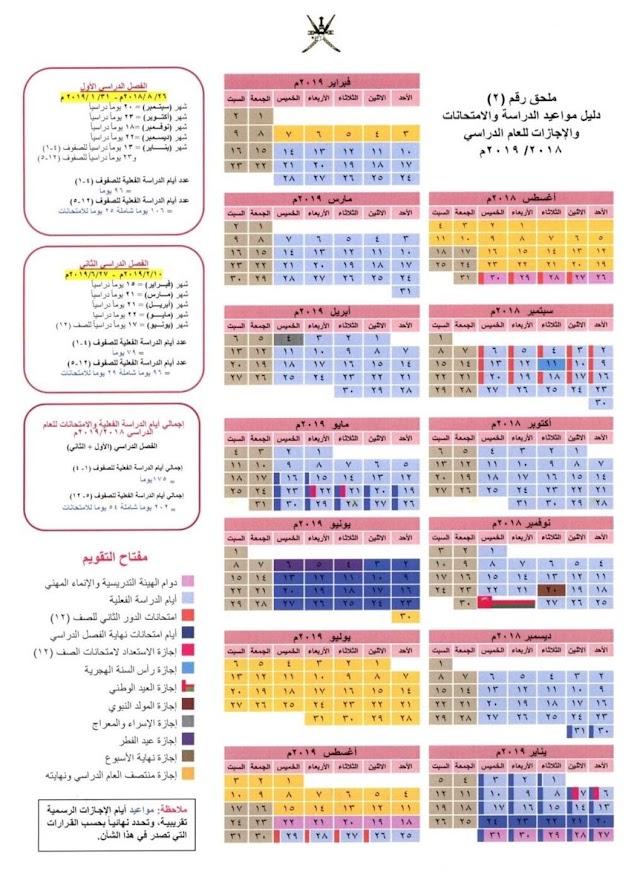 #سلطنة_عمان  مواعيد الدراسة والامتحانات والإجازات للعام الدراسي 2019/2018م