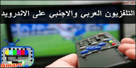 smart tv برنامج تشغيل قنوات التلفزيون الرياضية على الاندرويد