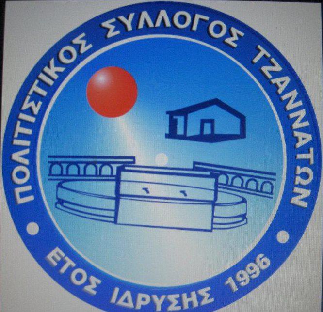 ΣΥΛΛΟΓΟΣ ΤΖΑΝΝΑΤΩΝ