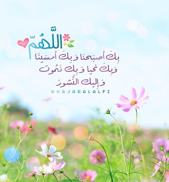 مدونة رمزيات اللهم بك أصبحنا وبك أمسينا وبك نحيا وبك نموت وإليك النشور