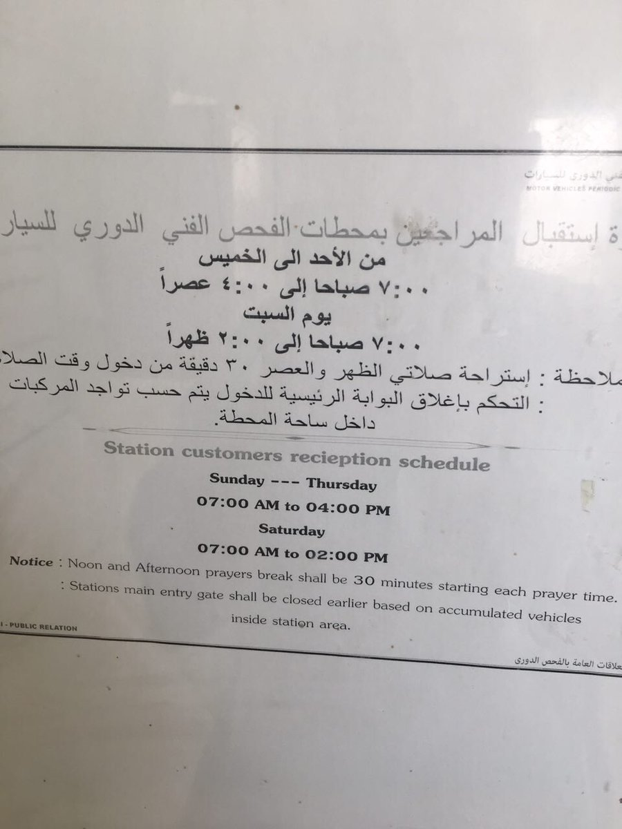 دوام الفحص الدوري - Arabic News Collections