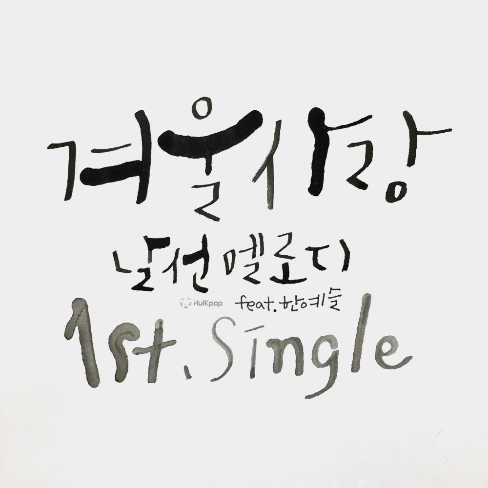 [Single] Nalseon Melody – 겨울, 그리고 설렘