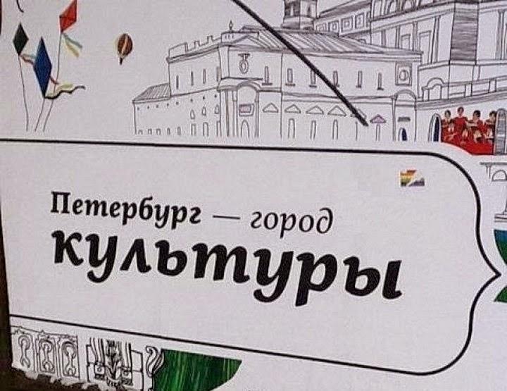 Санкт-Петербург - столица культуры