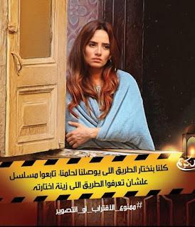 مسلسلات رمضان 2018 : مواعيد عرض مسلسل ممنوع الإقتراب أو التصوير   بطولة زينة على قناة mbc مصر