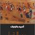 رواية بحر الصبا تأليف أندريه بلاتونوف pdf