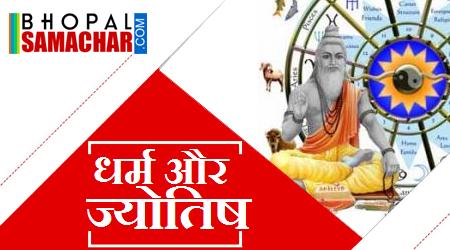 jyotish bhopalsamachar.com