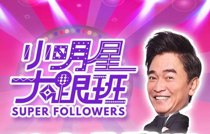 小明星大跟班 Super Followers